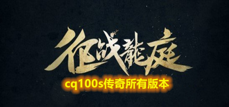 cq100s傳奇所有版本