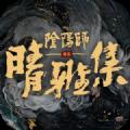 阴阳师晴雅集完整版免费版