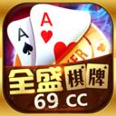 全盛棋牌69cc旧版本 v2.0