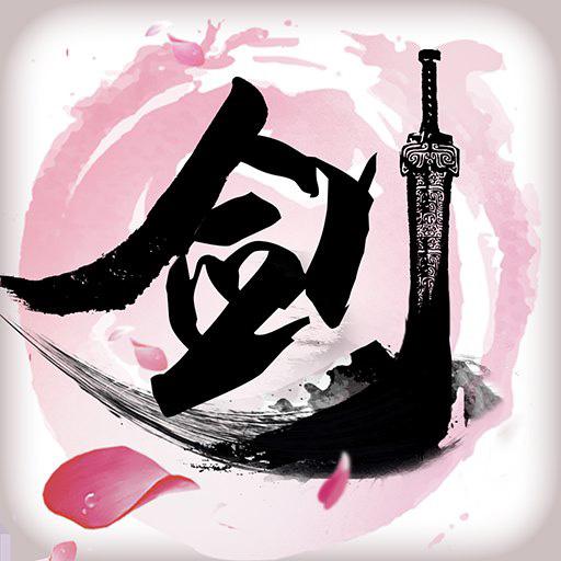 古剑诛仙 v2.0