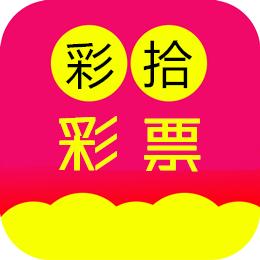彩拾彩票app