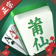 正宗莆仙棋牌官方版