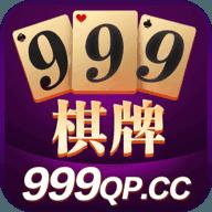 999棋牌最新版