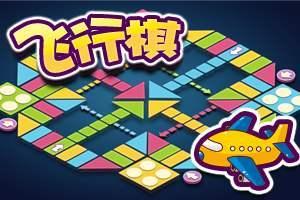 飞行棋手机游戏