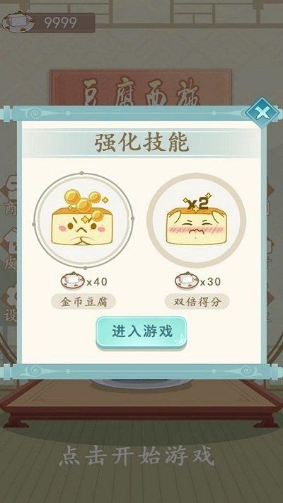 豆腐西施网红游戏图4