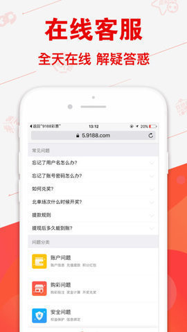 旺彩社区官方版图3
