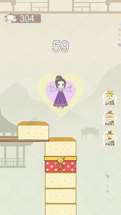 豆腐西施网红游戏图2