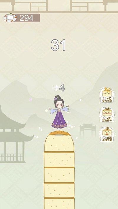 豆腐西施网红游戏图3