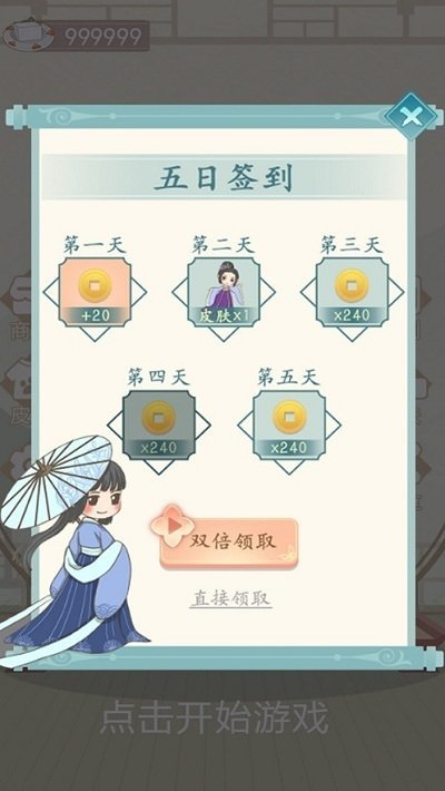 豆腐西施网红游戏图5