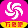 萬彩吧官方版 v4.1.2