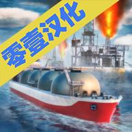 轮船模拟器2020汉化版