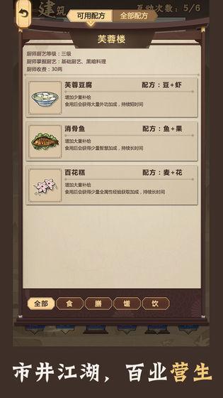 模拟江湖测试版图3