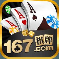 167棋牌官网版