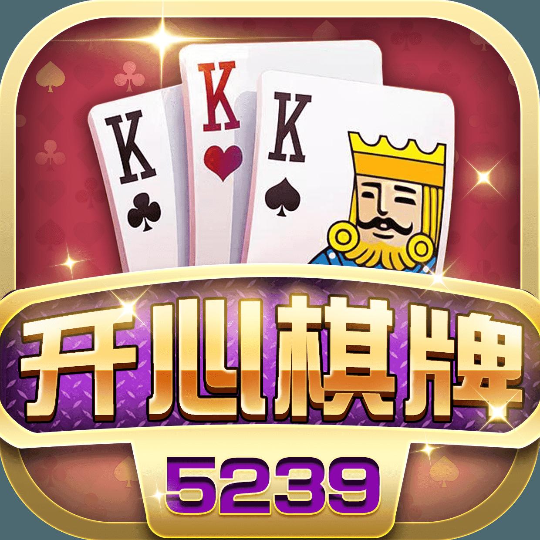 开心棋牌 v2.3.3