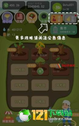 趣树赚钱图1