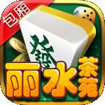 麗水茶苑游戲 v5.0