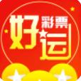 好運彩app v1.9.9
