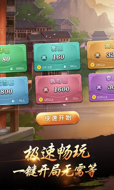 乐游大神棋牌图2