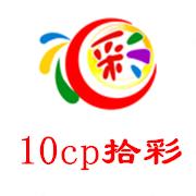 10cp拾彩 v1.0
