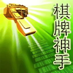 棋牌神手游戲 v2.0