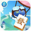 寶寶臨海游戲官方版