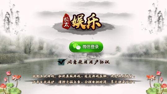 长太娱乐app图2