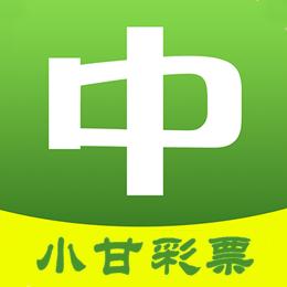小甘彩票 v1.0
