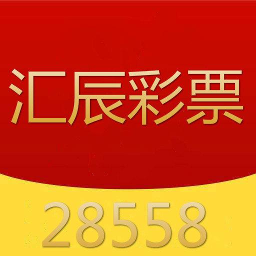 汇辰彩票28558