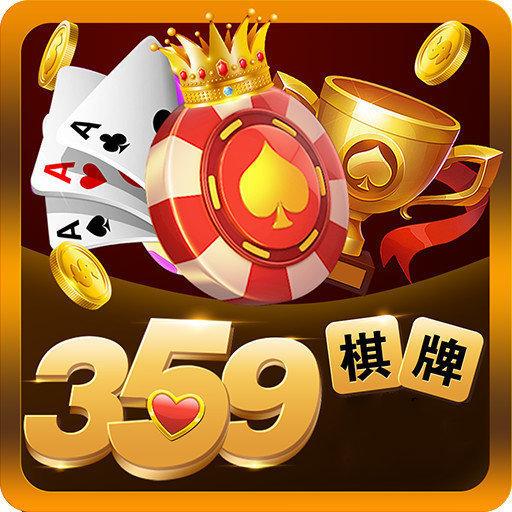 359棋牌 v3.0.3