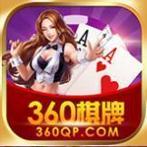 360棋牌app