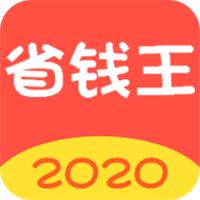 省钱王 v1.0