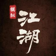 模拟江湖加强版 v1.2.2