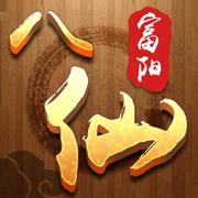 八仙游戏富阳麻将 v1.2