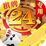 24棋牌最新版