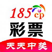 185彩票