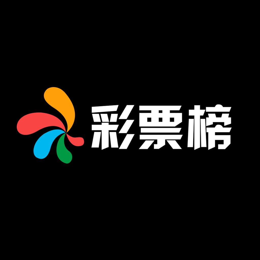 彩票榜app最新版