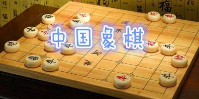 可以聯機的象棋游戲