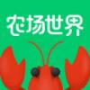 養小龍蝦 v1.0.2