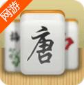 大唐棋牌娱乐 v3.0.3