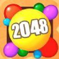 球球2048紅包版
