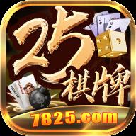 25棋牌app v2.0