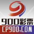 900彩票官網版