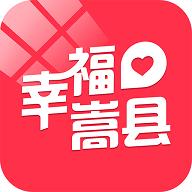 幸福嵩县 v4.0