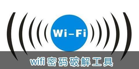 破解wifi加密的軟件
