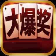 大爆獎棋牌app