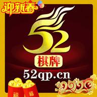 52棋牌app