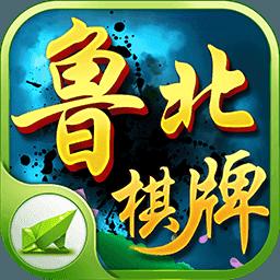 鲁北棋牌app