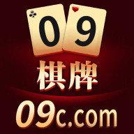 09棋牌游戲 v3.0