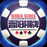 晋阳棋牌 v2.0.3