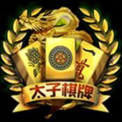 太子棋牌app最新版 v3.0.3
